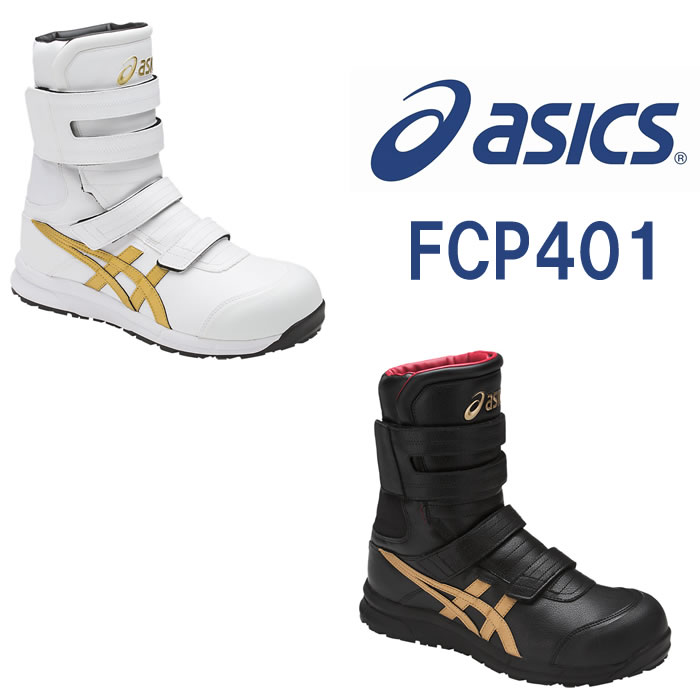 CP401 ウィンジョブ(半長靴・ベルト仕様) ASICS(FCP401アシックス・asics)【送料無料】安全靴・安全スニーカー 25.0cm~28.0cm