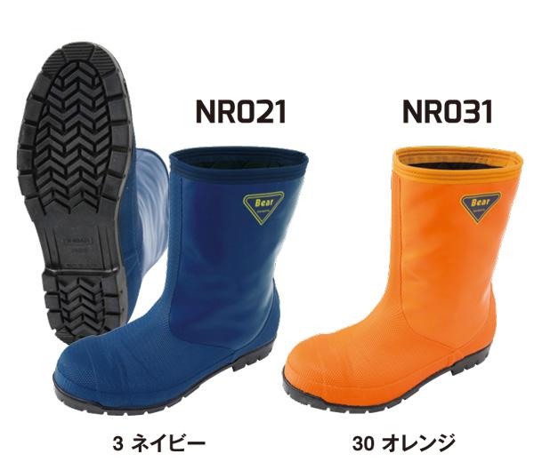 NR021/031 冷蔵庫用長靴-40℃ サンエス(SUN-S)作業服・作業着【メーカーカタログより50%OFF】24.0~28.0cm
