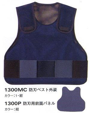 1300MCP 防刃ベスト1300㎠タイプ 警備や医療現場などでおすすめ フリーサイズ(マジックテープ調整)アラミド繊維パネル