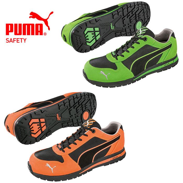 Airtwist セーフティーシューズ(紐仕様) PUMA(プーマ/エアツイスト)安全靴・安全スニーカー・ローカット 24.5cm~28.0cm