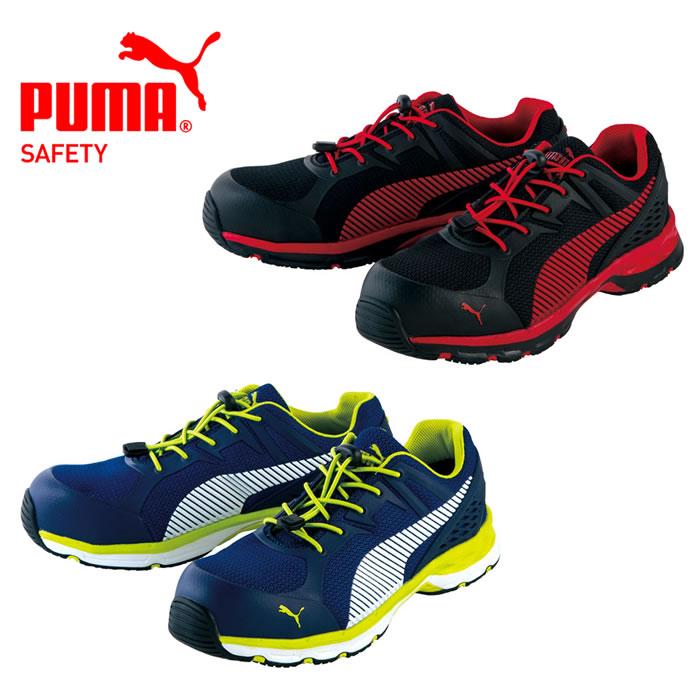 最安 FuseMotion2.0 セーフティーシューズ(紐仕様) PUMA(プーマ/ヒューズモーション2.0)安全靴・安全スニーカー・ローカット 25.0cm~28.0cm, 女神のプラセンタショップ 41968e3d