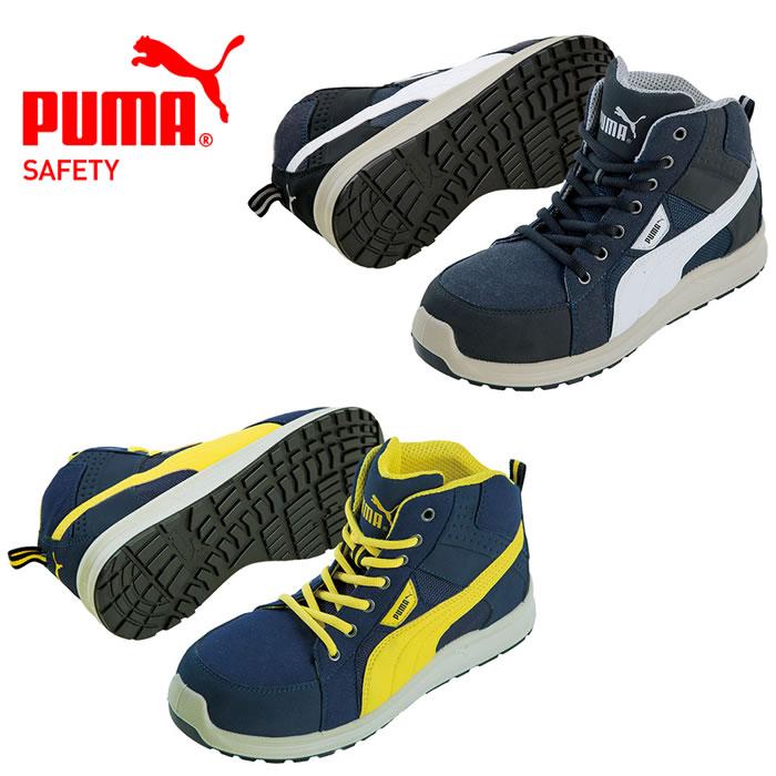 Rider セーフティーシューズ(紐仕様) PUMA(プーマ/ライダー)安全靴・安全スニーカー・ミドルカット 24.5cm~28.0cm