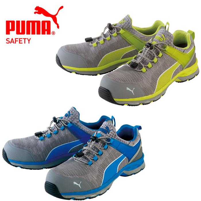 夏セール開催中 MAX80%OFF! Xcite2.0 セーフティーシューズ(紐仕様) PUMA(プーマ/エキサイト2.0)安全靴・安全スニーカー・ローカット 25.0cm~28.0cm, 国産品 f9a29f44