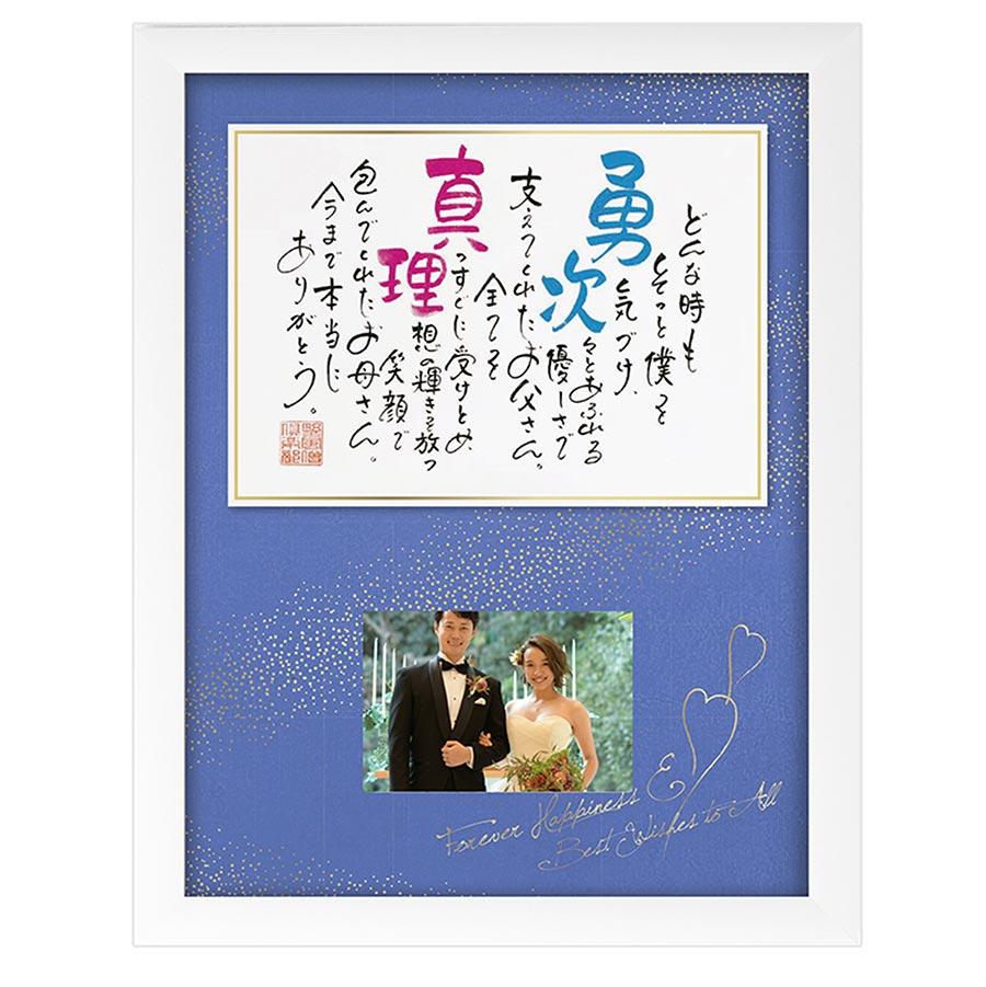 【ネームインポエム】【両親プレゼント】名前詩 お名前ポエム 結婚式 結婚祝い 結婚記念日 写真 MILKY WAY(壁掛けタイプ) <NAME IN POEM>(2人用)