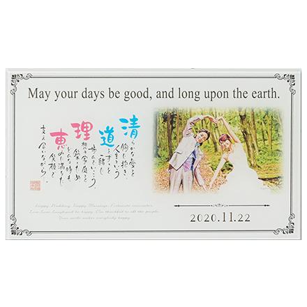 【ネームインポエム】【油絵風】名前詩 お名前ポエム 結婚式 ウェルカムボード 結婚祝い 油絵風アクリルボードタイプ<NAME IN POEM>(2人用)