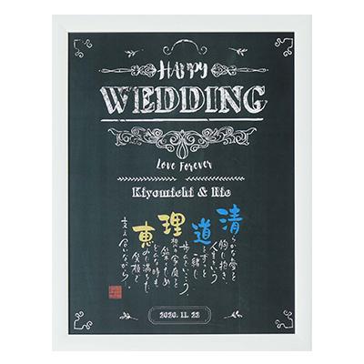 【チョークアート】【名前詩】結婚式 ウェルカムボード お名前ポエム チョークアート デザインタイプ(壁掛けタイプ) <NAME IN POEM(ネームインポエム)>