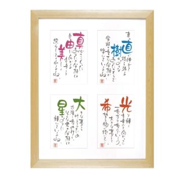 【名入れ】【ポエムギフト】引越し祝い 新築祝い 家族用 四つ窓タイプ <NAME IN POEM(ネームインポエム 名前詩)>(4人用)