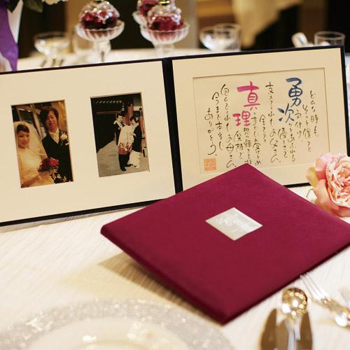 【ネームインポエム】 アルバムタイプ2ツ折り 名前ポエム 名前詩 結婚式 両親へのプレゼント ウェルカムボード サンクスボード 結婚記念日 金婚式 銀婚式