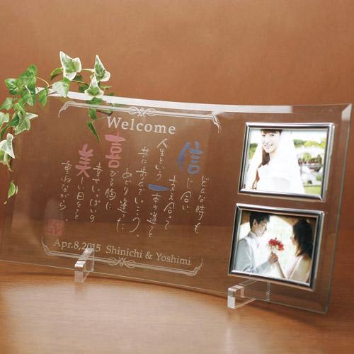 【ネームインポエム】名前詩 お名前ポエム 結婚式 両親プレゼント ウェルカムボード サンクスボード ブライダル ウェディング 名入れ 記念品 ギフト<ガラスカーブタイプ>(2人用)
