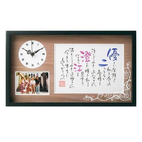 【ネームインポエム】【時計】 メモリアル クロック (壁掛けタイプ) 名前ポエム サンクスボード 結婚式 感謝 両親プレゼント 名入れ 記念品