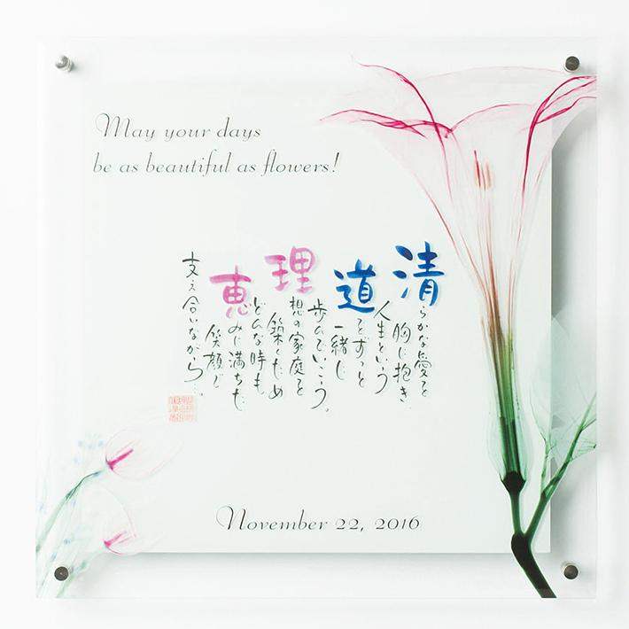 【ネームインポエム】【ウェルカムボード】お名前ポエム 名前詩 披露宴 結婚式 両親へのプレゼント ブライダル ウェディング ガラスフラワータイプ (壁掛けタイプ) <NAME IN POEM>(2人用)