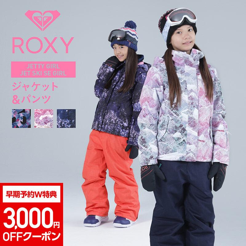 ロキシー&アイスパーダル ROXY&ICEPARDAL キッズ スノーボードウェア 上下セット RXJR-SET1 ジュニア 子供用 こども用 男の子用 女の子用 予約