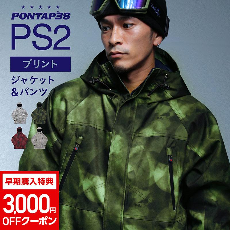 【2019-20新作】 スキーウェア メンズ 上下セット プリント 派手 防寒 防風 防水 ジャケット パンツ スキー スノー スノーボードウェア スノボウェア ポンタペス PONTAPES PS2-SET 予約