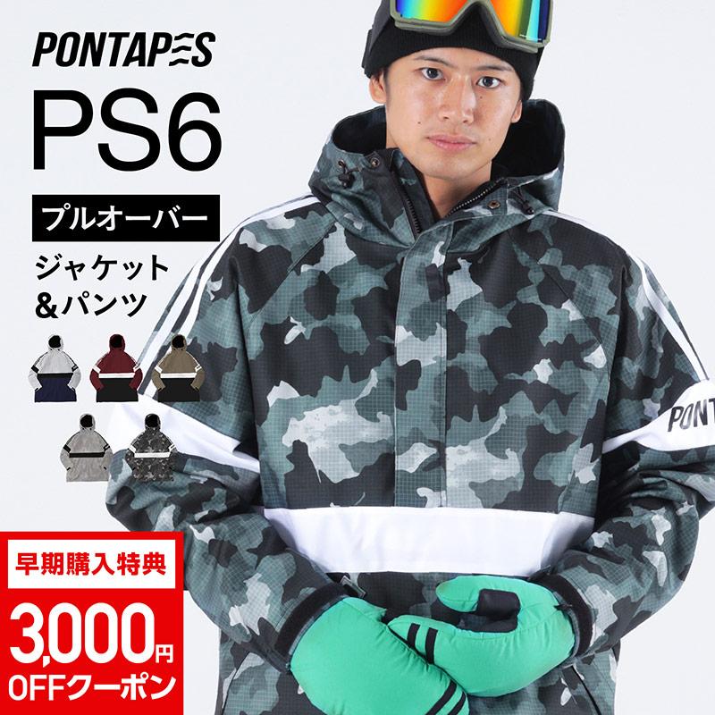【2019-20新作】 スキーウェア メンズ 上下セット シンプル ミニマム 防寒 防風 防水 ジャケット パンツ スキー スノー スノーボードウェア スノボウェア ポンタペス PONTAPES PS6-SET 予約