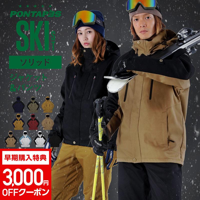 【2019-20新作】 スキーウェア メンズ 上下セット スキー ストレッチ 極暖 防寒 防風 防水 ジャケット パンツ スキー スノー スノーボードウェア スノボウェア ポンタペス PONTAPES POSKI-128 予約