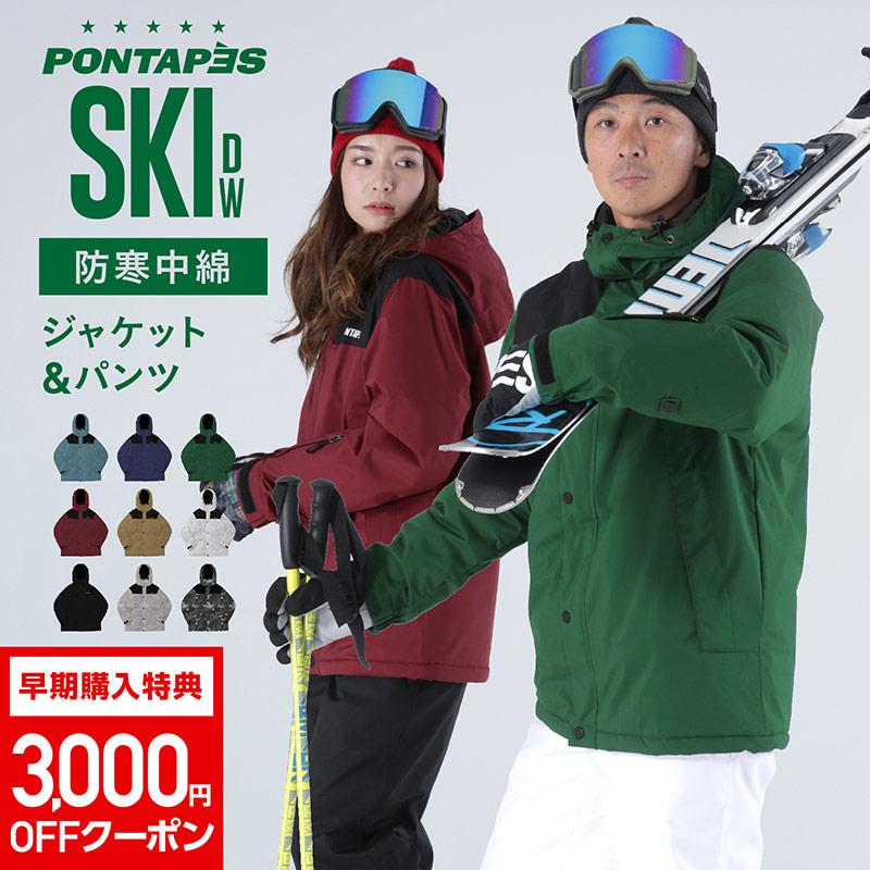 【2019-20新作】 スキーウェア メンズ 上下セット スキー ストレッチ 極暖 防寒 防風 防水 ジャケット パンツ スキー スノー スノーボードウェア スノボウェア ポンタペス PONTAPES POSKI-129 予約