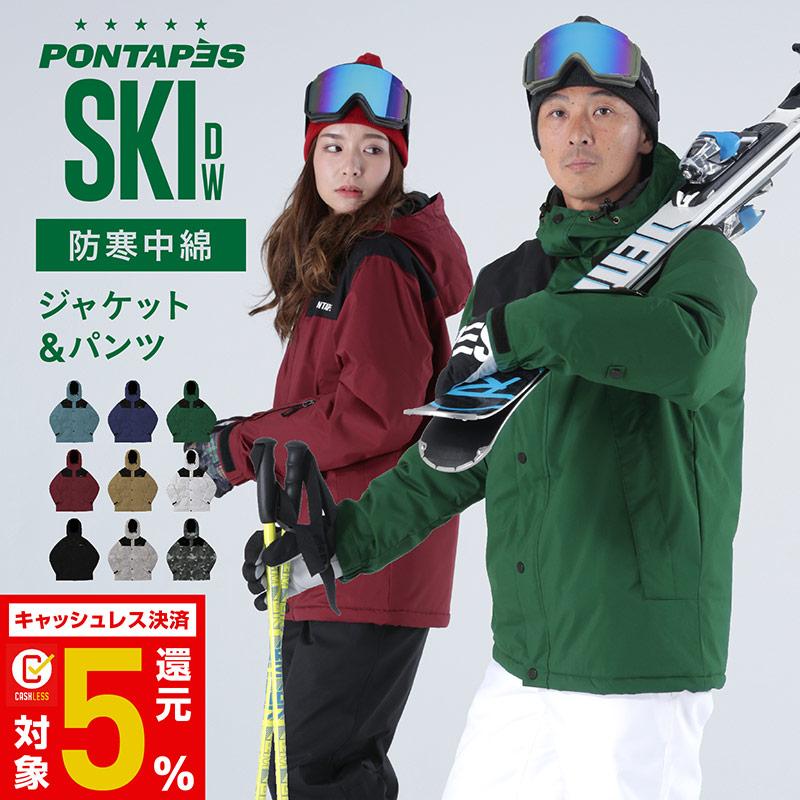 【クーポン配布中】 スキーウェア メンズ 上下セット レディース スキーウエア 中綿 スノーウェア ジャケット スノーボードウェア スノボーウェア スノボウェア POSKI-129