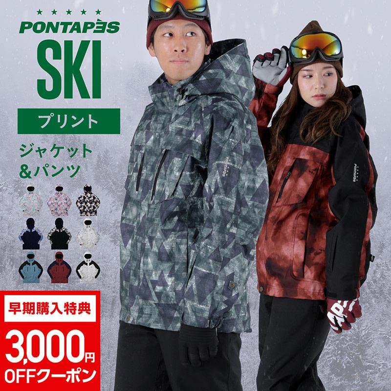 【2019-20新作】 スキーウェア メンズ 上下セット スキー 極暖 防寒 防風 防水 ジャケット パンツ スキー スノー スノーボードウェア スノボウェア ポンタペス PONTAPES POSKI-127M 予約