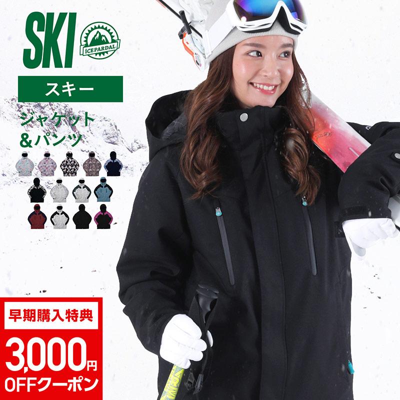 【2019-20新作】 スキーウェア レディース 上下セット ストレッチ 極暖 防寒 防風 防水 ジャケット パンツ スキー スノー スノーボードウェア スノボウェア アイスパーダル ICEPARDAL ICSKI-827 予約