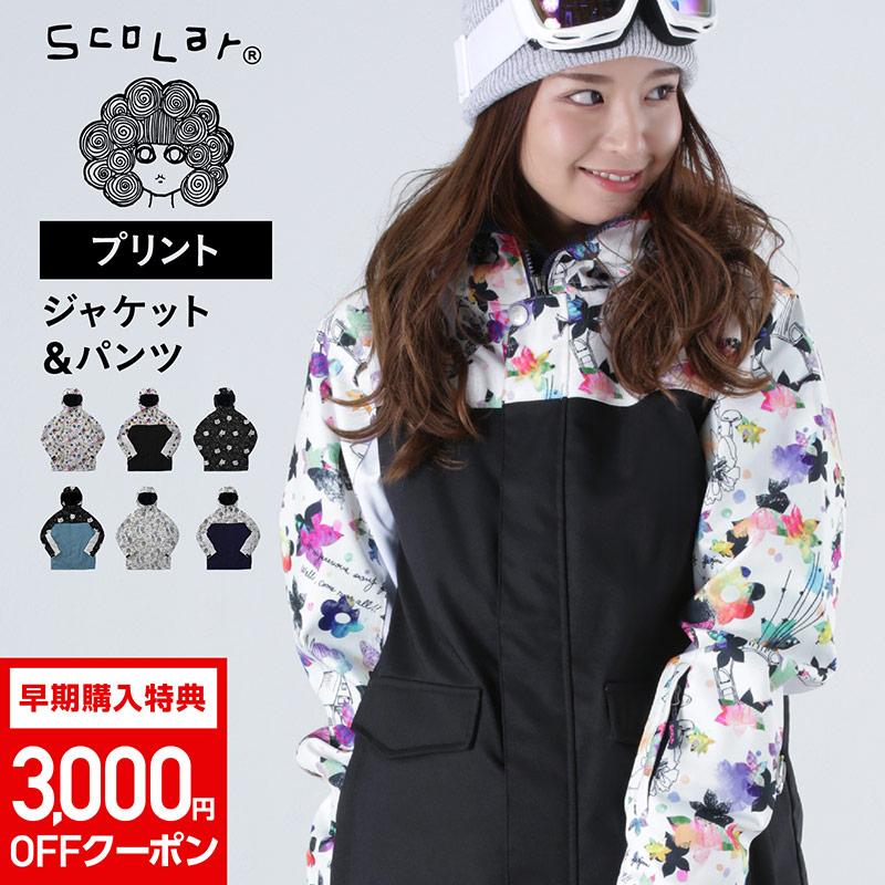 スカラー ScoLar レディース スノーボードウェア 上下セット SS1-SET 女性用 予約