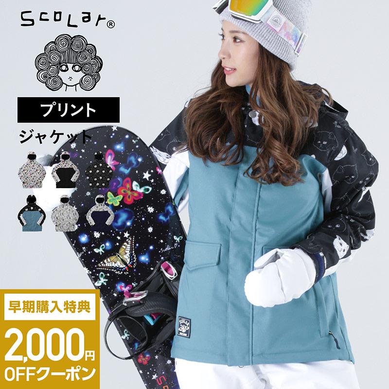 スカラー ScoLar レディース スノーボードウェア ジャケット単品 SCJ-5900 女性用 予約
