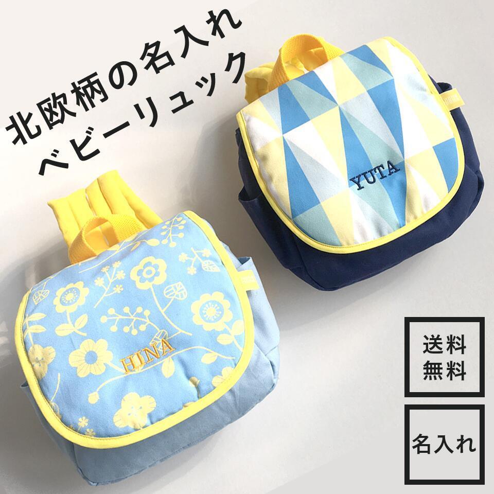 お洒落で可愛い北欧柄ベビーリュックです 名入れとデザインが選べます 格安 子供 名前入り お気にいる ベビーリュック 名入れ 国産 日本製 内祝い 一升餅 赤ちゃん 保管 メモリアル かわいい おしゃれ 新生児