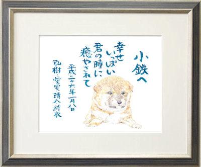 ペットの似顔絵ペットのオリジナルグッズペットネームアート高級額装定型ポエム002