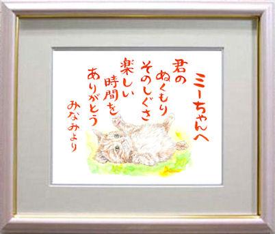 ペットの似顔絵ペットのオリジナルグッズペットネームアート高級額装定型ポエム003