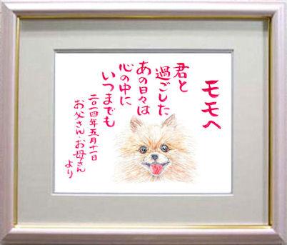 ペットの似顔絵ペットのオリジナルグッズペットネームアート高級額装定型ポエム004