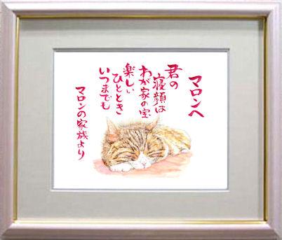 ペットの似顔絵ペットのオリジナルグッズペットネームアート高級額装定型ポエム006