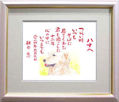 ペットの似顔絵ペットのオリジナルグッズペットネームアート高級額装自由ポエム007