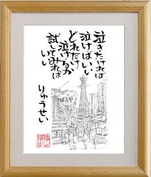 オリジナル 励ましポエムネガポジポエム004オリジナル絵画E