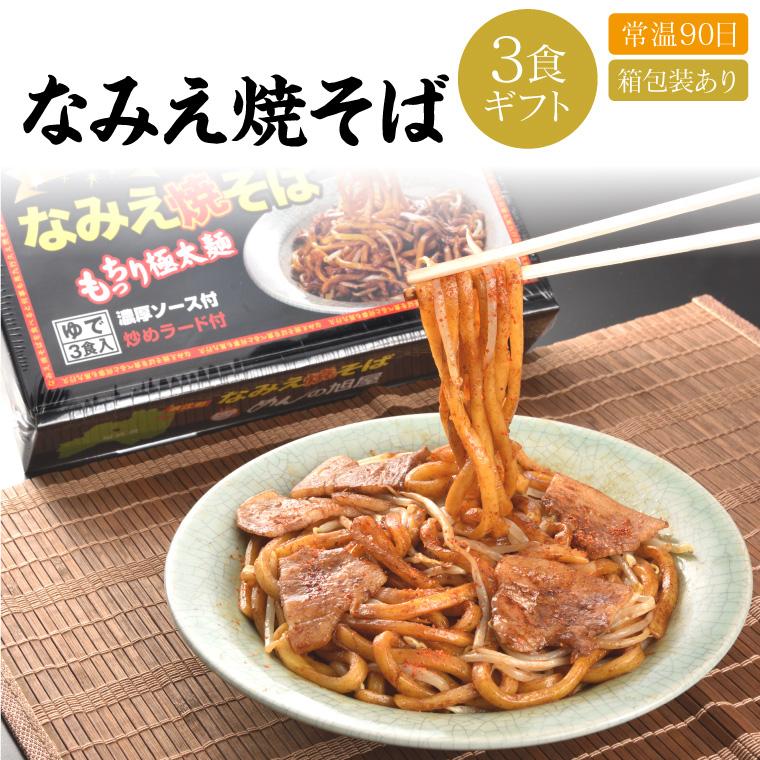 なみえ焼そば 3食ギフト(麺&ソース) 太麺 焼きそば 浪江焼きそば b級グルメ