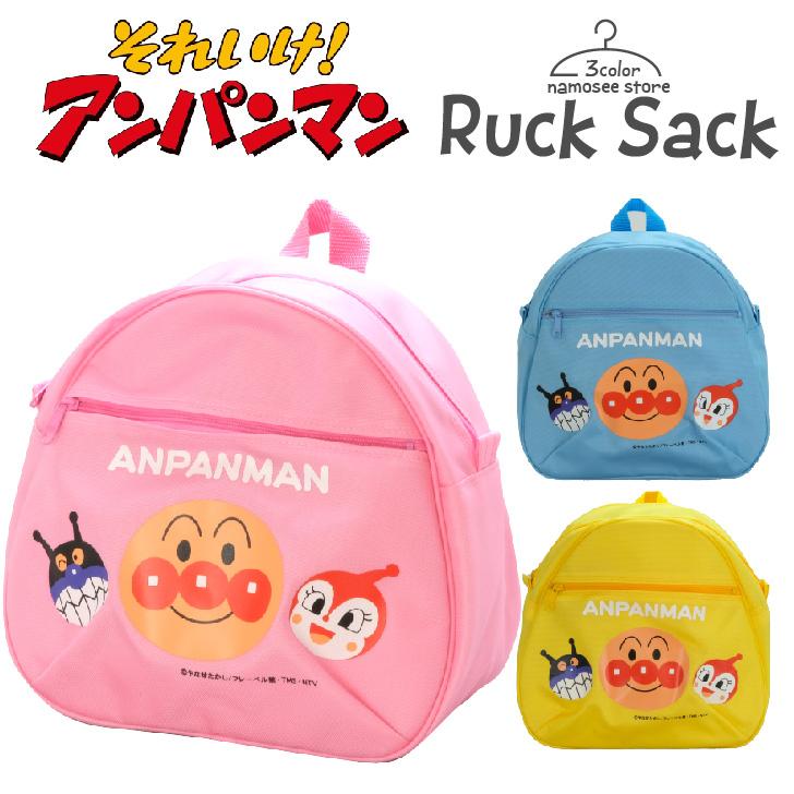大人気の前ポケット付きアンパンマンリュック バッグ 鞄 かばん キャラクター 激安格安割引情報満載 リュックサック 保障 赤 黄 ANW-3000 リュック Dパック 青 それいけ アンパンマン キッズ