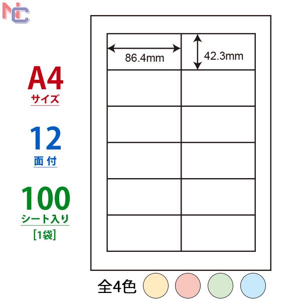 1袋 レーザー インクジェットプリンタ両用 カラーシール 宛名ラベル カラータイプラベル 識別ラベル 分類シール 表示用ラベル 青 緑 赤 黄 百貨店 12片 CL-11B L CL-11G CL-11R CL11B カラータックラベル マルチタイプラベルカラー 全4色 CL-11Y グリーン CL11Y ブルー 100シート入り イエロー CL11R CL11G レッド 訳あり商品 86.4×42.3mm 12面 上下左右余白あり カラーラベル