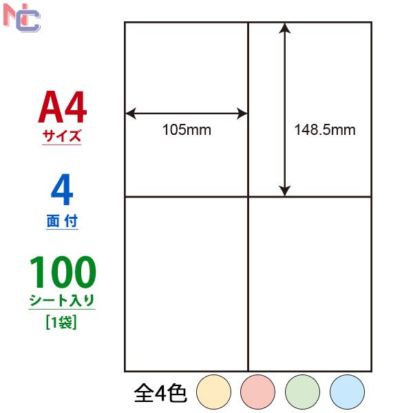 【1袋】 レーザー・インクジェットプリンタ両用 カラーシール 梱包ラベル カラータイプラベル 識別ラベル 分類シール 表示用ラベル 青/緑/赤/黄 4片 CL-50B(L)/CL-50G(L)/CL-50R(L)/CL-50Y(L) カラーラベル カラータックラベル CL50B CL50R CL50Y CL50G マルチタイプラベルカラー ブルー グリーン レッド イエロー 全4色 余白なし 105×148.5mm 4面 100シート入り