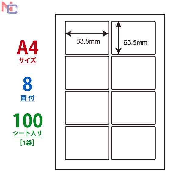 1袋 OAラベル A4シート ナナラベル 海外限定 タックラベル 無地シール 商用ラベル 表示ラベル 宛名ラベル 12片 100シート レーザー インクジェットプリンタ用 優先配送 東洋印刷 ナナワード 8面付 LDW8SJ マルチタイプラベル L 83.8×63.5mm