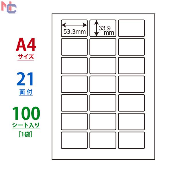 【1袋】 OAラベル A4シート ナナラベル タックラベル 無地シール 商用ラベル 表示ラベル 宛名ラベル 21片 LDW21QG(L) 東洋印刷 ナナワード マルチタイプラベル レーザー・インクジェットプリンタ用 A4シート ナナラベル 53.3×33.9mm 21面付 100シート
