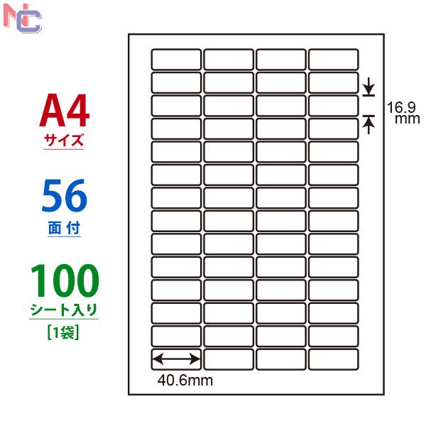 1袋 OAラベル A4シート ナナラベル タックラベル 無地シール 商用ラベル 表示ラベル 図書ラベル 国産品 バーコードラベル 56片 東洋印刷 L 100シート インクジェットプリンタ用 LDW56L マルチタイプラベル 新作 56面付 ナナワード 40.6×16.9mm レーザー