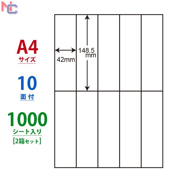 1袋 ラベルシール インクジェット レーザー OAラベル 商用ラベル ギフト 表示ラベル 汎用ラベル シートカットラベル A4シート 10片 C10i 余白無し 東洋印刷 ナナコピー 10面付け 100シート入り 受注生産品 L インクジェットプリンタ両用 マルチタイプラベル 148.5×42mm