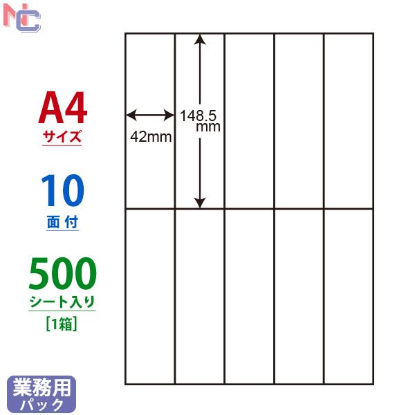 C10iA(VP) 東洋印刷 シンプルパック 簡易包装タイプ ナナコピー マルチタイプラベル 42×148.5mm 余白なし 10面付け 500シート入り