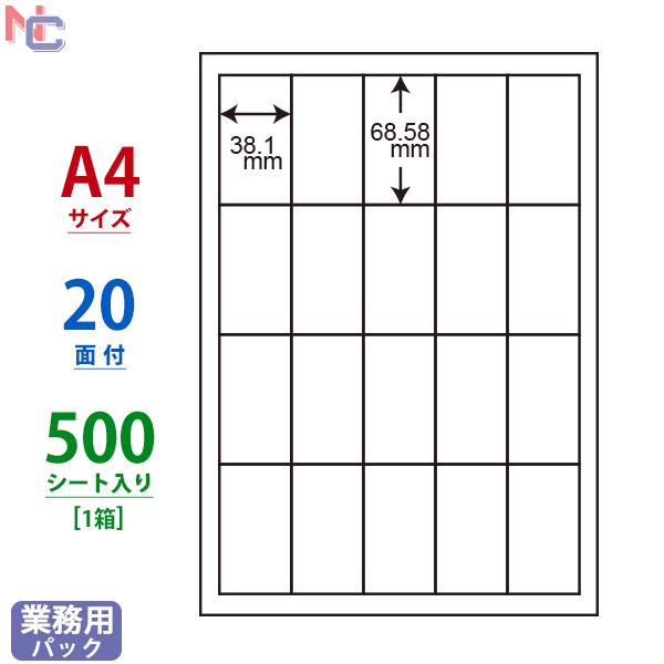 CD20SA(VP) 東洋印刷 シンプルパック ナナコピー 簡易包装タイプ マルチタイプラベル 38.1×68.58mm 上下左右余白あり 20面付け 500シート入り