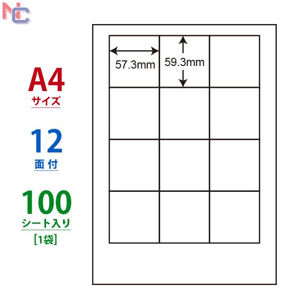 1袋 マルチタイプラベル タックシール 表示ラベル 表示シール 宛名シール 汎用ラベル 業務用シール タックラベル ナナワードLDW12SBと同型 12片 上下左右余白あり 販売期間 限定のお得なタイムセール CL10 L 12面付け ラベルシール CL-10 激安通販 100シート入り 57.3×59.3mm インクジェット兼用 レーザー
