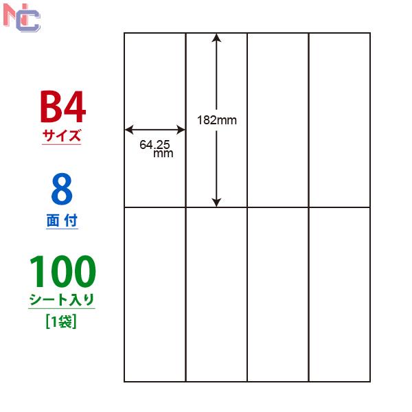 E8i(L) ナナコピー マルチタイプラベル レーザー・インクジェットプリンタ両用 東洋印刷 182×64.25mm 余白無し B4シート 8面付け 100シート入り