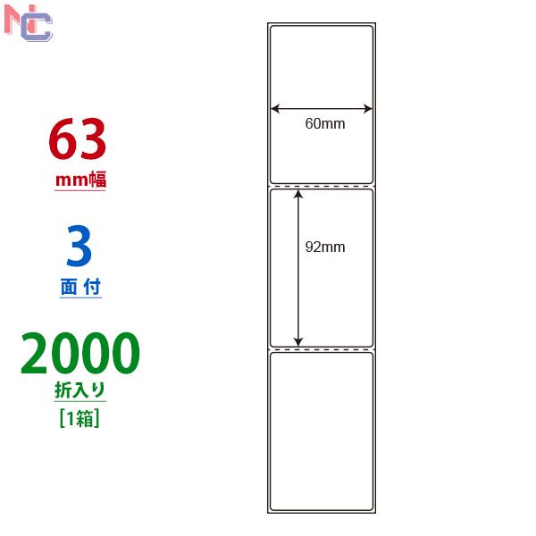 TM-2BE(VP) サーマルプリンタ用PDラベル 白セパ TM2BE エコノミータイプ ホワイトセパ Bタイプタテ 3面 2000折入り
