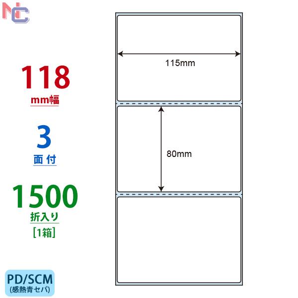 TMR-4CP(VP) サーマルプリンタ用PDラベル 感熱ラベル 横Cタイプ 再剥離タイプ ブルーセパ TMR4CP ハイクオリティタイプ 青セパ Cタイプヨコ 3面 1500折入り