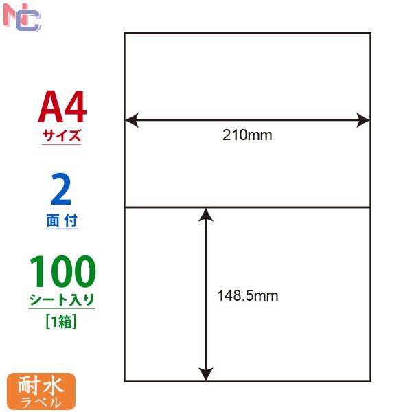 1ケース 耐水ラベル 耐久性 耐水性 耐温度性に優れたラベル -20℃~+80℃まで 屋外使用可能 寒冷地や冷蔵庫もOK 耐水シール 2片 カラーレーザープリンタ用ホワイトマットフィルムラベル 物品 FCL-69 210×148.5mm 100シート 2面 ナナタフネスラベル L 未使用 余白無し FCL69