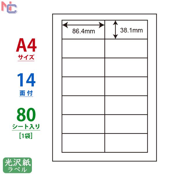 86.4×38.1mm 上下左右余白あり SCL17 14面付け A4サイズ 東洋印刷 カラーレーザープリンタ用 80シート入り SCL-17 光沢紙シール 光沢ラベルシール (L) ナナクリエイト