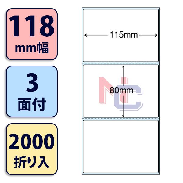 TM-4C(VP) サーマルプリンタ用PDラベル 横Cタイプ 青セパ TM4C ハイクオリティタイプ ブルーセパ Cタイプヨコ 3面 2000折入り