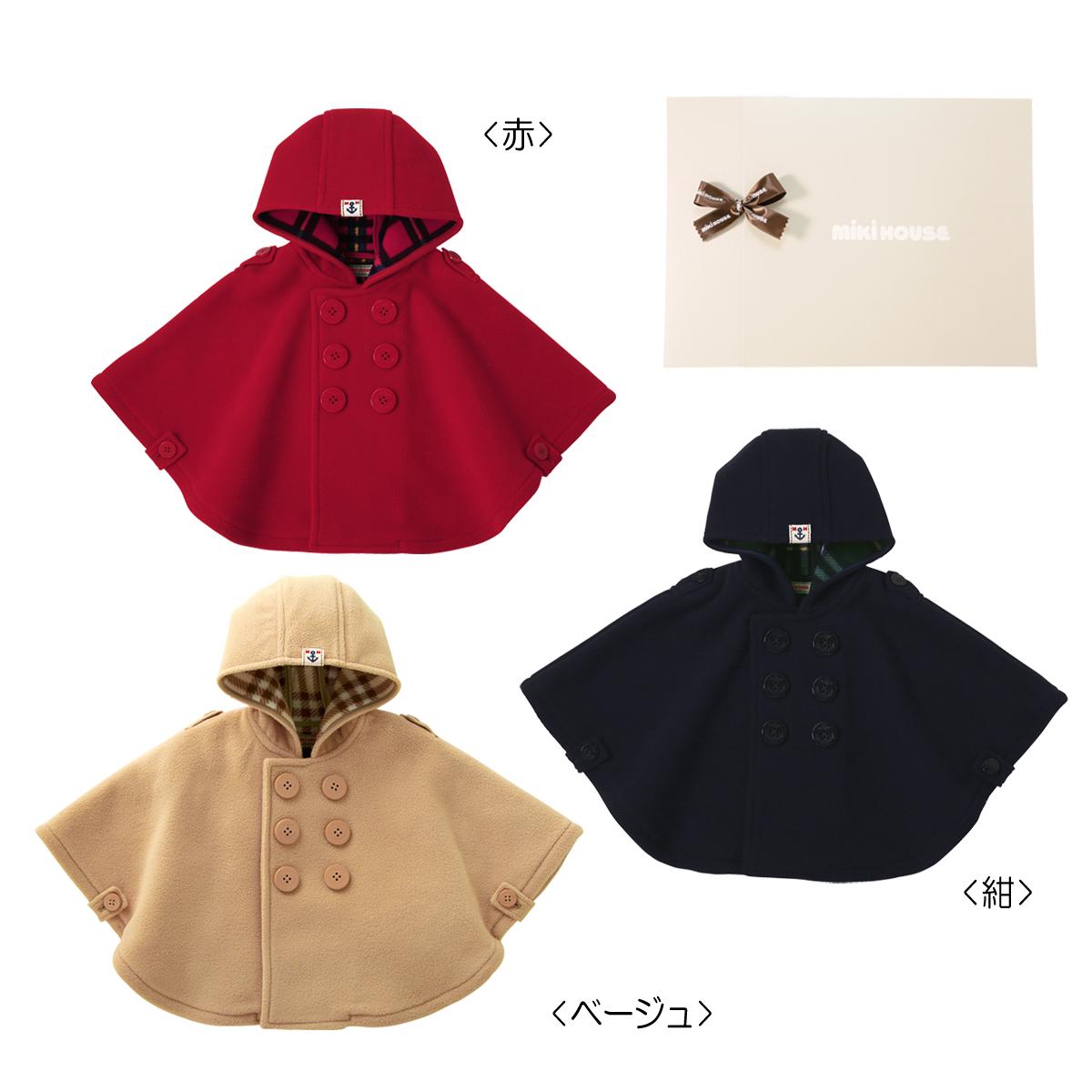 【ミキハウス】 ギフトセット イカリマーク☆フリースベビーマントセット 〈フリー(70cm-90cm)〉(14-3804-841)[ギフトボックス入り]【MIKIHOUSEのベビー服】(赤 紺 ベージュ)[ベビーマント】【御出産祝い】※新ギフトBOXに変わっております。
